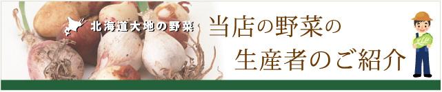 当店の野菜の生産者のご紹介