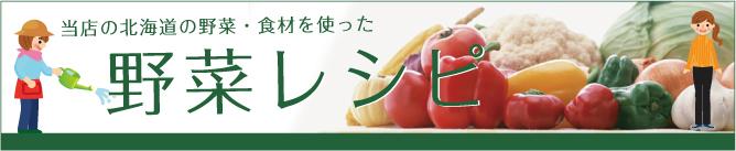 当店の北海道の野菜・食材を使った野菜レシピ