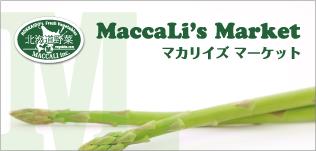 マカリイズマーケット