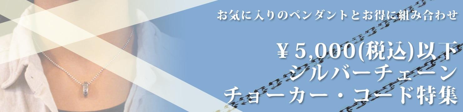 ¥5,000以下チェーン特集