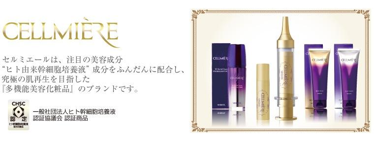 """セルミエールは、注目の美容成分""""ヒト由来幹細胞培養液""""成分をふんだんに配合し、究極の肌再生を目指した 『多機能美容化粧品』のブランドです。"""