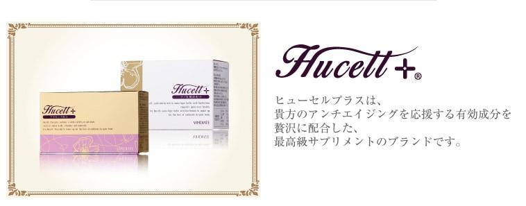 ヒューセルプラスは、貴方のアンチエイジングを応援する有効成分を贅沢に配合した、最高級サプリメントのブランドです。