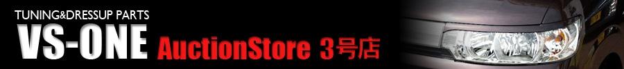 カーパーツ工場直販卸値価格のVS-ONE