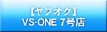 VS-ONE7号店
