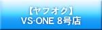 VS-ONE8号店