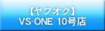 VS-ONE10号店