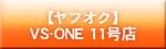 VS-ONE11号店
