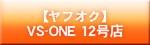 VS-ONE12号店