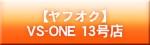 VS-ONE13号店
