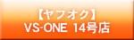 VS-ONE14号店