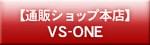 【VS-ONE】激安カー用品・カーパーツ・ドレスアップパーツ通販ショップ