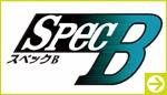 車高調Spec B
