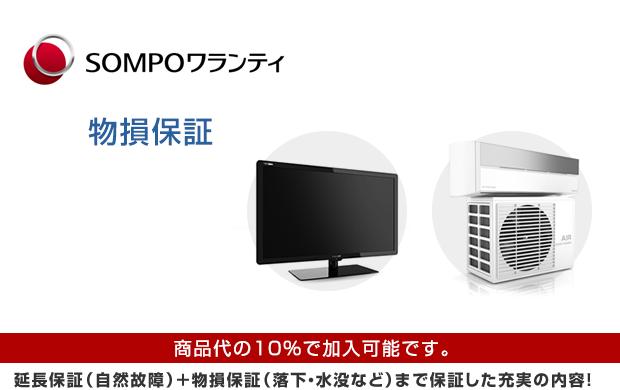 SOMPOワランティ株式会社 物損保証・出張修理対象商品 エアコン・テレビ等出張対象商品 商品代の8%で加入可能です。 延長保証(自然故障)+物損保証(落下・水没など)まで保証した充実の内容!