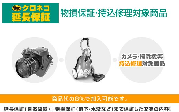 クロネコ延長保証物損保証・持込修理対象商品 カメラ・掃除機等持ち込み修理対象商品 商品代の8%で加入可能です。延長保証(自然故障)+物損保証(落下・水没など)まで保証した充実の内容!