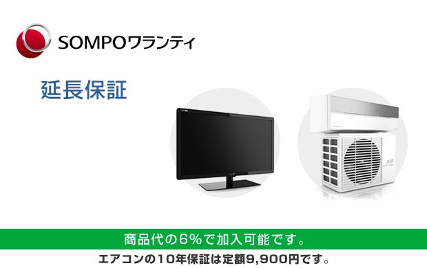 延長保証・出張修理対象商品 エアコン・テレビ等出張修理対象商品 商品代の5%で加入可能です。エアコンの8年は8%・10年は9,000円(定額)です。