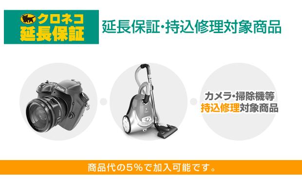 延長保証・持込修理対象商品 カメラ・掃除機等持込修理対象商品 商品代の5%で加入可能です。