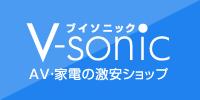 AV・家電の激安ショップ V-sonic(ブイソニック)