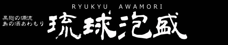 琉球泡盛、超特価キャンペーン!