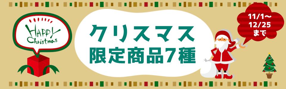 クリスマス限定商品7種