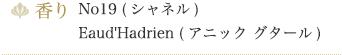 香り No19 (シャネル)、Eaud'Hadrien (アニック グタール)