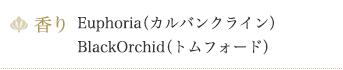 香り Euphoria(カルバンクライン)BlackOrchid(トムフォード)
