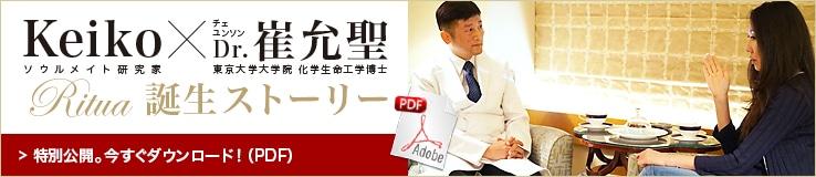 Keiko Dr.崔允聖(チェユンソン) Ritua誕生ストーリー