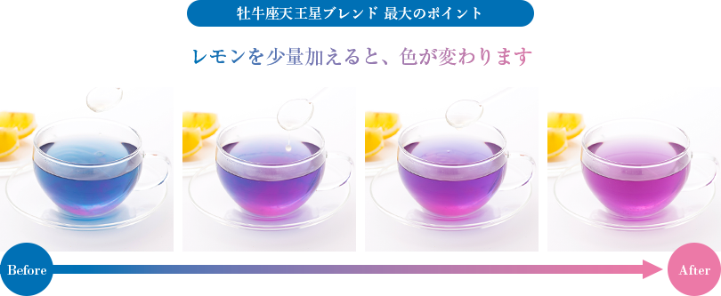 牡牛座天王星ブレンド 最大のポイント レモンを少量加えると、色が鮮やかに変わります