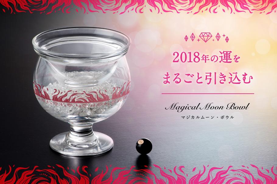 2018年の運をまるごと引き込む Magical Moon Bowl