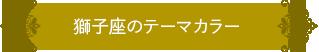 獅子座のテーマカラー