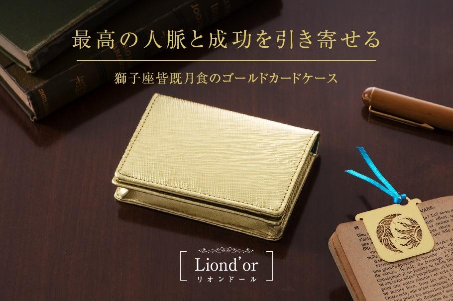 最高の人脈と成功を引き寄せる 獅子座皆既月食のゴールドカードケース Liond'or