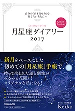 Keiko最新刊「月星座ダイヤリー」