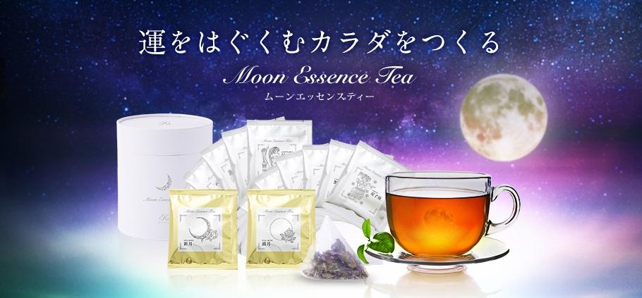 運をはぐくむカラダをつくる Moon Essence Tea