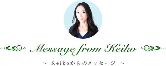 Message from Keiko 〜Keikoからのメッセージ〜
