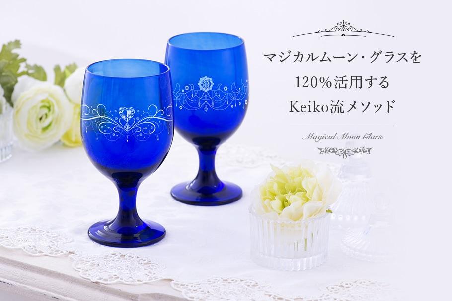 マジカルムーン・グラスを120%活用するKeiko流メソッド