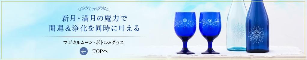 マジカルムーン・ボトル & グラス