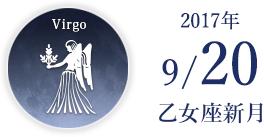 2017年9/20 乙女座新月
