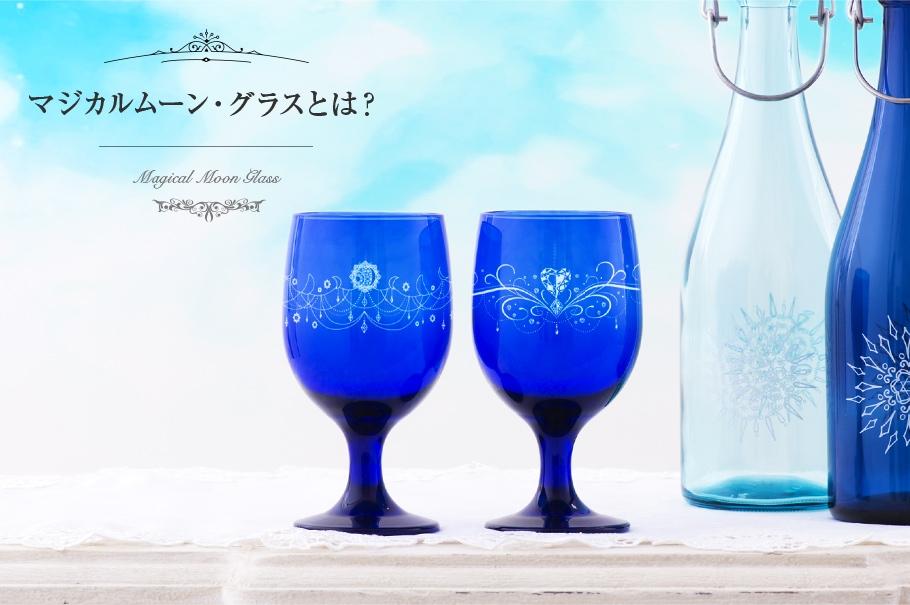 マジカルムーン・グラスとは?