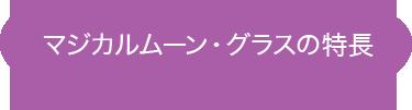 マジカルムーン・グラスの特徴