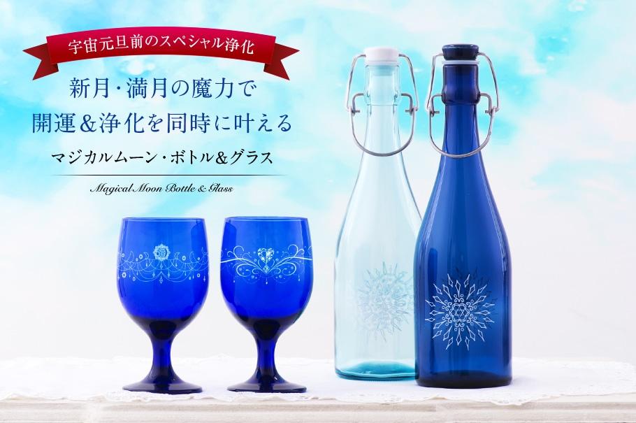 宇宙元旦前のスペシャル浄化 - 新月・満月の魔力で開運&浄化を同時に叶える マジカルムーン・ボトル&グラス