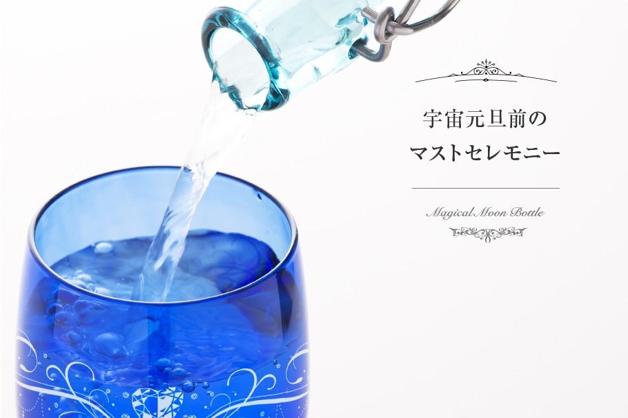 9月20日 乙女座新月スペシャル ニュームーンウォーターの作り方