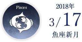2018年 3/17 魚座新月