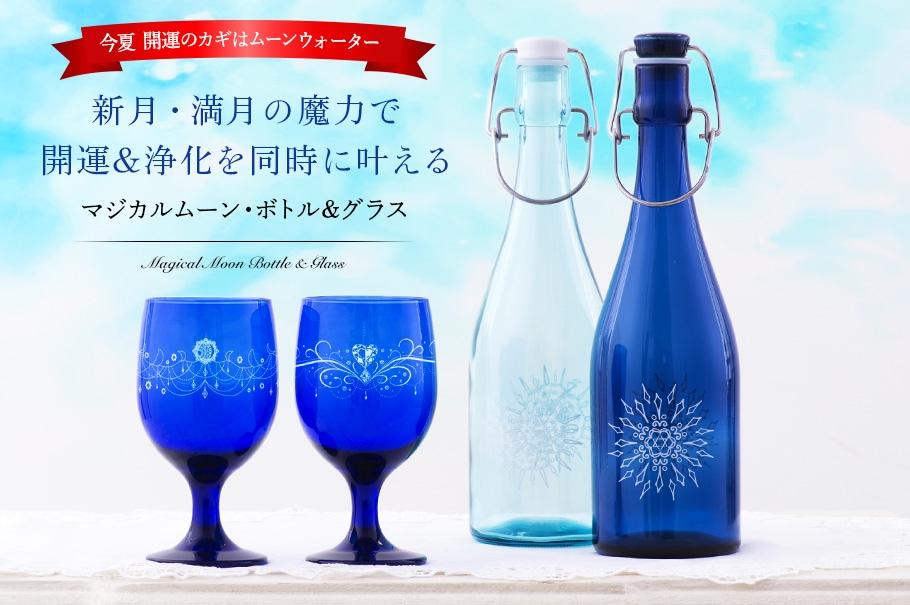 今夏 開運のカギはムーンウォーター 新月・満月の魔力で開運&浄化を同時に叶える マジカルムーン・ボトル&グラス