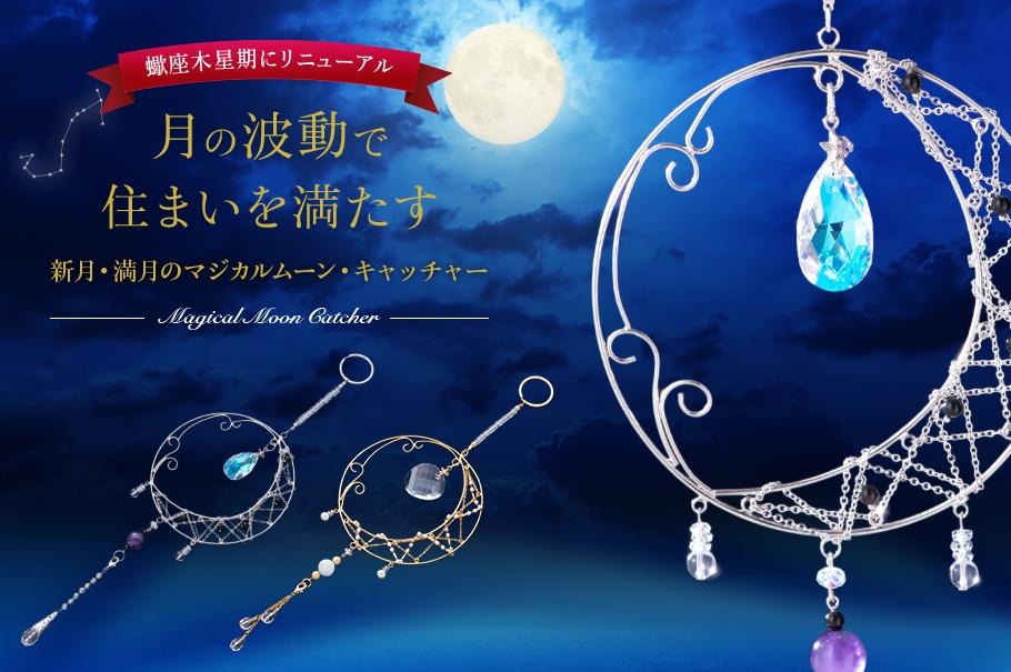 蠍座木星期にリニューアル 月の波動で住まいを満たす 新月・満月のマジカルムーン・キャッチャー Magical Moon Catcher