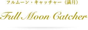 フルムーン・キャッチャー(満月)Full Moon Catcher