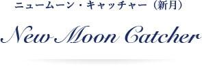 ニュームーンキャッチャー(新月)