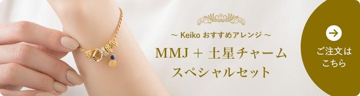 Keikoおすすめアレンジ MMJ+土星チャーム スペシャルセット ご注文はこちら