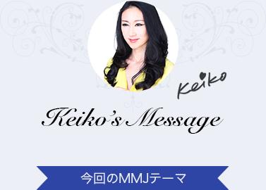 Keiko's Message 今回のMMJテーマ'