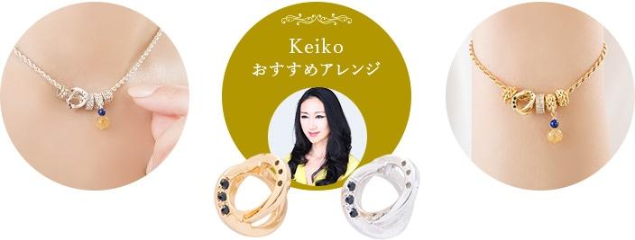 Keikoおすすめアレンジ