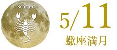 5/11蠍座満月