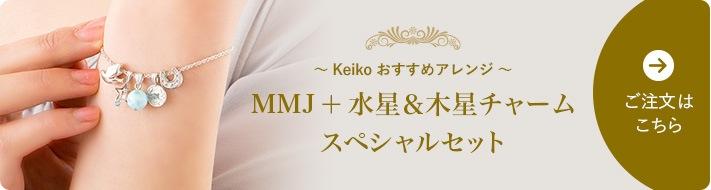 Keikoおすすめアレンジ MMJ+水星&木星チャーム スペシャルセット ご注文はこちら